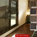 わくわく家具で買える「HAYATON バンブースクリーン オーダーサイズ【送料無料】【10P31Aug14】」の画像です。価格は103円になります。