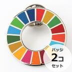 日本製 国連ガイドライン対応 SDGs ピンバッジ バッチ バッヂ 1個からまとめ買いまで Made in Japan (2個)