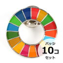 国連ガイドライン対応 SDGs ピンバッジ バッチ バッヂ 1個からまとめ買いまで (丸みタイプ10個)