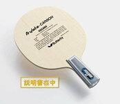 バタフライ(Butterfly) ビスカリア中国式ペン (Viscaria CS) 24010 JTTAA刻印ありモデル 説明書付き