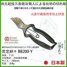 本職用剪定鋏BB200-YT−21