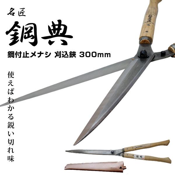 【55%引き】A-70 300mm安来鋼付刈込鋏 鋼典 かねのり カネノリ 五十嵐刃物工業 園芸 ガーデニング 剪定 刈り込み鋏 刈込鋏 はさみ 手入れ