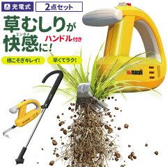 ムサシの充電式除草バイブレーターで草むしりが楽しいって口コミと販売店