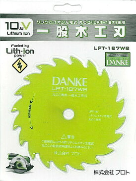 リチウムイオン充電式 丸のこ専用一般木工刃(LPT-187WB) ガーデン・DIY用品・電動工具・ DIY・工具 作業用品 作業灯 充電式