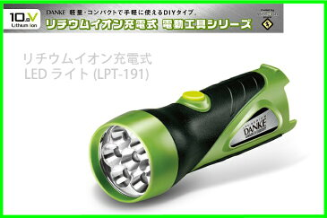 ムサシ 【DANKE】 リチウムイオン充電式 LEDライト(LPT-191) (充電器・電池パック別売り)花・ガーデン・DIY DIY・工具 作業用品 作業灯