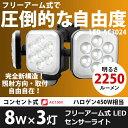 【53%引き】 ムサシ RITEX 8W×3灯 フリーアーム...