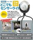 LEDどこでもセンサーライト (ASL-090) ムサシ R...