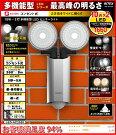 【センサーライト屋外led】【防犯グッズライト】【防犯ライト】ムサシRITE10W×2LED多機能LEDセンサーライト(LED-AC2520)