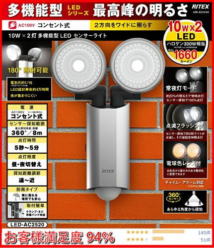 led センサーライト 防犯グッズ ムサシ 多機能LEDセン...