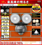 【センサーライト】【電池式】【屋外】【led】【防犯グッズライト】【防犯ライト】musashi/ムサシ【RITEX/ライテックス】10W×2LEDセンサーライト(LED-AC2020)