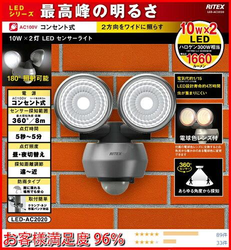 あす楽対応センサーライト ムサシ10W×2 LED...
