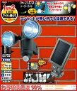 【69%引き】センサーライト ムサシ 1W×2 LEDソーラーセンサー...