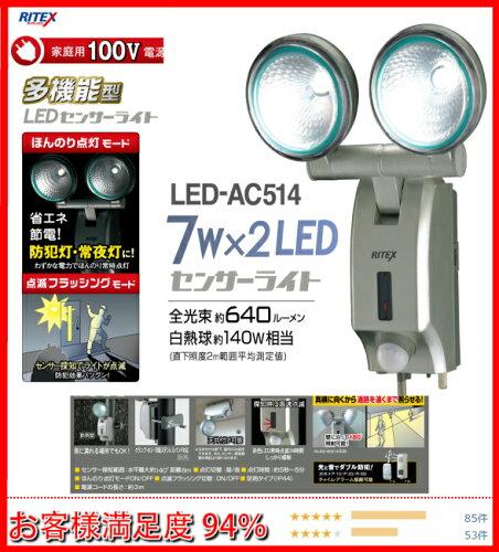 ムサシ RITEX 7W×2LED 多機能型 センサーライト (LED-AC514) 安心の1年保証付!◎【...