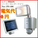 【数量限定特売】ムサシ PIXON ソーラー センサーライト...