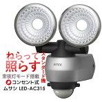 【61%引き】センサーライトムサシRITEX7.5W×2灯フリーアーム式LEDセンサーライト(LED-AC309)防犯ライトledライト人感センサーライト屋外玄関照明防犯グッズSensorLight