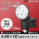 【54%引き】新発売 センサーライト ムサシ RITEX 4...