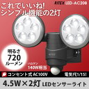 【58%引き】センサーライト ムサシ RITEX 4.5W×...