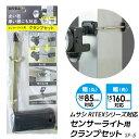 ムサシ RITEX センサーライト用クランプセット(SP-5...