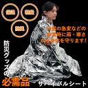 防災グッズ 【サバイバルシート-3個セット】 アルミブランケ...