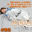 防災グッズ 【サバイバルシート(寝袋タイプ)】 アルミブラン...