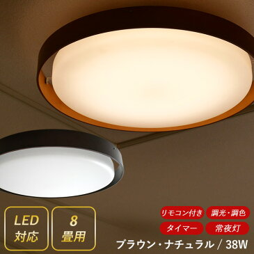 【LEDシーリングライト ウッドリング 38W 8畳用】 天井照明 照明器具 おしゃれ 明るい 調光調色 常夜灯 薄型 8畳 リモコン付き リビング ダイニング 寝室 インテリア ledライト