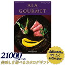 カタログギフト 「ア・ラ・グルメ」 21,000円コース 敬...