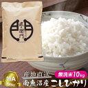 【新米 令和元年産】 魚沼産 こしひかり コシヒカリ 無洗米...