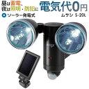 【63%引き】 センサーライト ムサシ 1W×2 LEDソーラーセンサ...