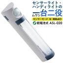 ムサシ RITEX LEDセンサースリム(ASL-020) ...