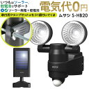 センサーライト led ムサシ RITEX 1W×2LED ハイブリッド ソーラーライト(S-HB2...