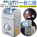 ムサシ RITEX LEDマイクロセンサーライト(ASL-0...
