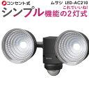 【54%引き】センサーライト ムサシ RITEX 5W×2灯...
