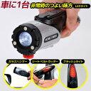 レスキューツールライト カー用品 車内 電池不要 手回し充電 LEDライト ダイナモ 充電 非常灯