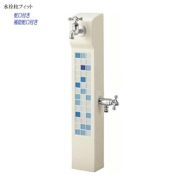 【立水栓】水栓柱 FIT(フィット) 蛇口2個付き 色:ブルーお庭 や テラス に高品質で オシャレ な 水栓柱 ユニット(蛇口2個付き)をお求めやすい価格で!【送料無料】