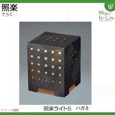 【エクステリア 照明】照楽(てらく)ライトSハガネ LED(電球色) ユニソン お庭 や エントランス を照らす 灯篭 LED照明 をお求めやすい価格で! 【送料無料!】