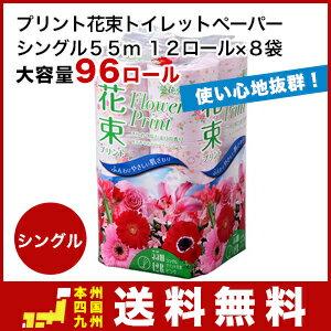 トイレットペーパー シングル 12ロール プリント花束55m 12ロール×8袋