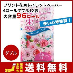 トイレットペーパー ダブル 12ロール プリント花束27 .5m 12ロール×8袋