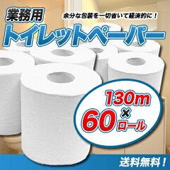1ロール当たり¥58(本体)余分な包装を一切省いて経済的に!【当店オリジナル】業務用トイレッ...