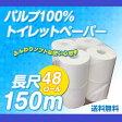 パルプ100%業務用トイレットペーパーシングル150m8ロール*6袋【エリア限定送料無料】