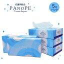 抗菌ティッシュ PANOPE(パノペ)抗菌剤配合《5パック入り》抗菌剤配合で安心の日本製 抗菌ティッシュまとめ買い 自家製マスクや布マスクなどのマスクフィルターとしてもご利用可能