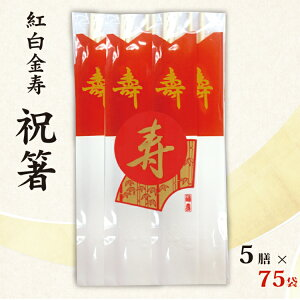 【送料無料】祝箸 紅白金寿 5膳 袋入り<<5膳×75袋>>