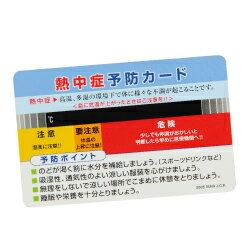 どこにでも携帯できるカード型温度計 温度管理に!!【スーパーセル中ポイント10倍】熱中症予...