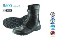 シモン【Simon】安全靴/作業靴_1823342_長編上靴_8538(黒・Kサイズ・29.0cm・30.0cm)