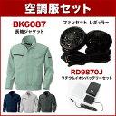 送料無料 空調服風神 サンエス BK6087 長袖ジャケット空調服(レ...