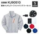 空調服風神 サンエス KU90510 長袖スタッフブルゾン空調服(レギュラーファン・バッテリーセット付き RD9910R/RD9920R・RD9890J)