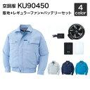 空調服風神 サンエス KU90450 長袖ワークブルゾン空調服(レギュラーファン・バッテリーセット付き RD9910R/RD9920R・RD9890J)作業服/作業着 空調服