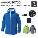 空調服風神 サンエス KU90700 フード付き長袖ブルゾン空調服(レギュラーファン・バッテリーセット付き RD9910R/RD9920R・RD9890J)