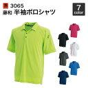 藤和 TS DESIGN 半袖ポロシャツ 3065 SS〜LL 年間対応