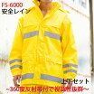舟橋FS-6000安全レイン(合羽)SS〜5L対応