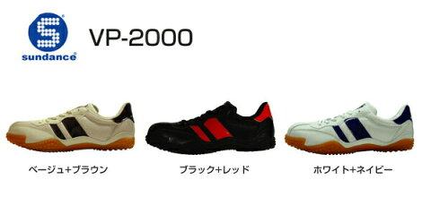 サンダンス【sundance】【安全靴/安全スニーカー】VP-2000